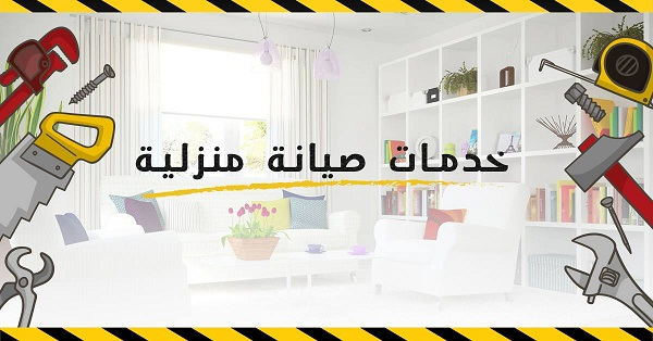 خدمات صيانة منازل بالرياض والخرج